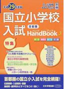 国立小学校入試HandBook 平成29年度版首都圏 東京 神奈川 埼玉 千葉