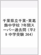 7年間スーパー過去問364千葉県立千葉中学校・千葉県立東葛飾中学校 平成29年度用