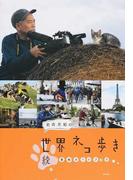 岩合光昭の世界ネコ歩き番組ガイドブック 続