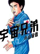 ≪期間限定 20%OFF≫【セット商品】宇宙兄弟  4~28巻