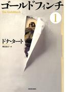 【全1-4セット】ゴールドフィンチ