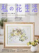 私の花生活 押し花の本 No.83(2016Autumn) 特集:「野の花バスケット」と「里山の秋景色」