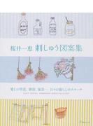 桜井一恵刺しゅう図案集 愛しの草花、雑貨、風景…、日々の暮らしのスケッチ