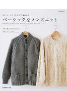 ベーシックなメンズニット M・L・LLサイズで編める Sweater,Jacket,Vest,Snood,Cap,Arm Warmer