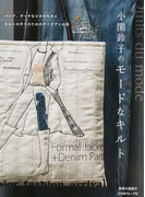小関鈴子のモードなキルト バッグ、ポーチなどの小ものとキルトの作りのためのアイデアとお話