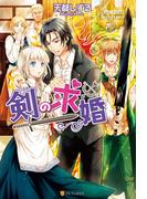 【全1-2セット】剣の求婚(レジーナブックス)