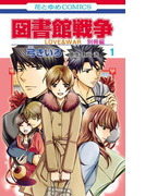 【全1-2セット】図書館戦争 LOVE&WAR 別冊編(花とゆめコミックス)