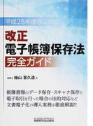 改正電子帳簿保存法完全ガイド 平成28年度改正対応