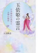 玉依姫の霊言 日本神話の真実と女神の秘密