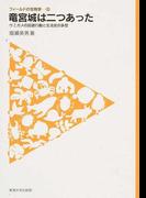竜宮城は二つあった ウミガメの回遊行動と生活史の多型