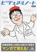 ビジュアルノート マンガで病気を理解する 第5版