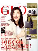 GLOW (グロー) 2016年 10月号 [雑誌]