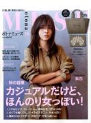 otona MUSE (オトナミューズ) 2016年 10月号 [雑誌]