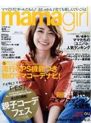 mamagirl 2016年 10月号 [雑誌]