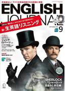 [音声DL付]ENGLISH JOURNAL 2016年9月号