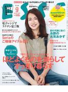 ESSE2016年9月号(デジタル雑誌)