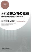 ルポ 父親たちの葛藤(PHPビジネス新書)