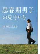 「思春期男子」の見守り方(PHP文庫)
