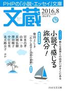 文蔵 2016.8(文蔵)