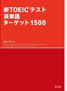 新TOEICテスト英単語ターゲット1500(音声DL付)