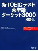 新TOEICテスト英単語ターゲット3000(音声DL付)