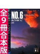 【期間限定価格】NO.6〔ナンバーシックス〕全9冊合本版