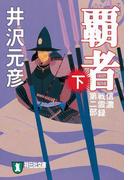 覇者(下)(祥伝社文庫)