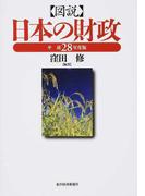 図説日本の財政 平成28年度版