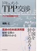 ドキュメントTPP交渉 アジア経済覇権の行方
