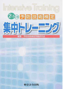 予防技術検定集中トレーニング 2−3訂版