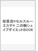 桜香流®セルスルーエステ® 二の腕シェイプダイエットBOOK