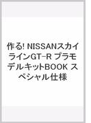 作る! NISSANスカイラインGT-R プラモデルキットBOOK スペシャル仕様