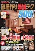 部屋作り最強テク500!