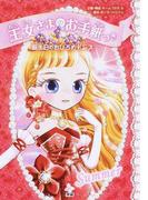 王女さまのお手紙つき 5 誕生日のおひろめドレス