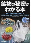 鉱物の秘密がわかる本 地球46億年の歴史を記憶する、100種以上の鉱物・宝石をビジュアルで大紹介!