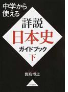 中学から使える詳説日本史ガイドブック 下