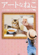 アートなねこ 人気の猫たちとめぐる美しい絵画の世界