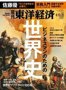 週刊東洋経済2016年8月13日・20日合併号