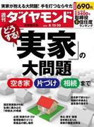 週刊ダイヤモンド 2016年8月13日・8月20日合併号