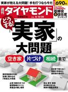 週刊ダイヤモンド 2016年8月13日・8月20日合併号 [雑誌]