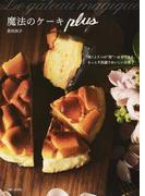 """魔法のケーキplus 焼くと3つの""""層""""+αができる、もっと不思議でおいしいお菓子"""