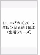 Dr.コパの<2017年版>貼るだけ風水