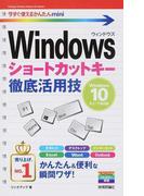 Windowsショートカットキー徹底活用技 Windows 10/8.1/7対応版