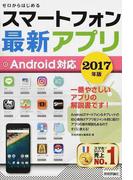 スマートフォン最新アプリ Android対応 2017年版