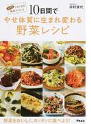 10日間でやせ体質に生まれ変わる野菜レシピ ズボラでもできる簡単ダイエット