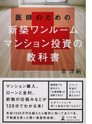 医師のための新築ワンルームマンション投資の教科書