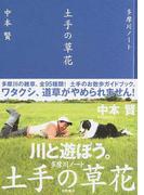 土手の草花 多摩川ノート