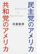 民主党のアメリカ共和党のアメリカ