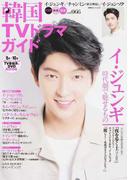 韓国TVドラマガイド vol.066 イ・ジュンギ/チャンミン(東方神起)/イ・ジョンソク