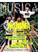MUSICA (ムジカ) 2016年 09月号 [雑誌]